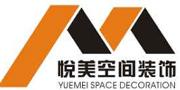 广安市悦美空间装饰设计工程有限公司