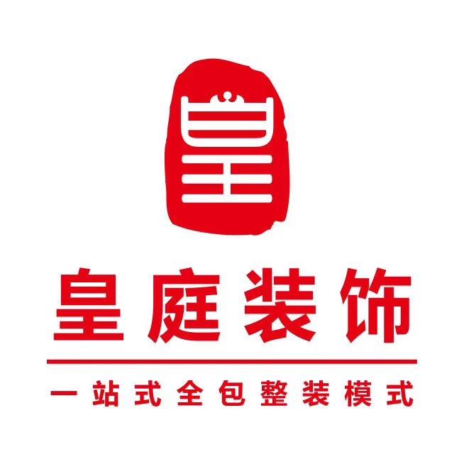 随州皇庭建筑装饰工程有限公司