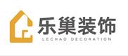 惠州市乐巢装饰设计工程技术有限公司