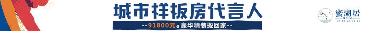 徐州市-蜜湖居装饰