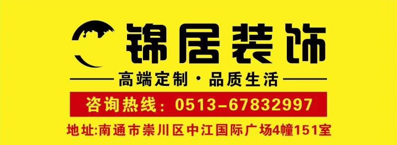 南通锦居装饰工程有限公司