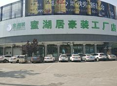 蜜湖居工厂店