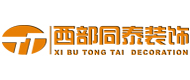 西部同泰建设集团有限公司广西分公司