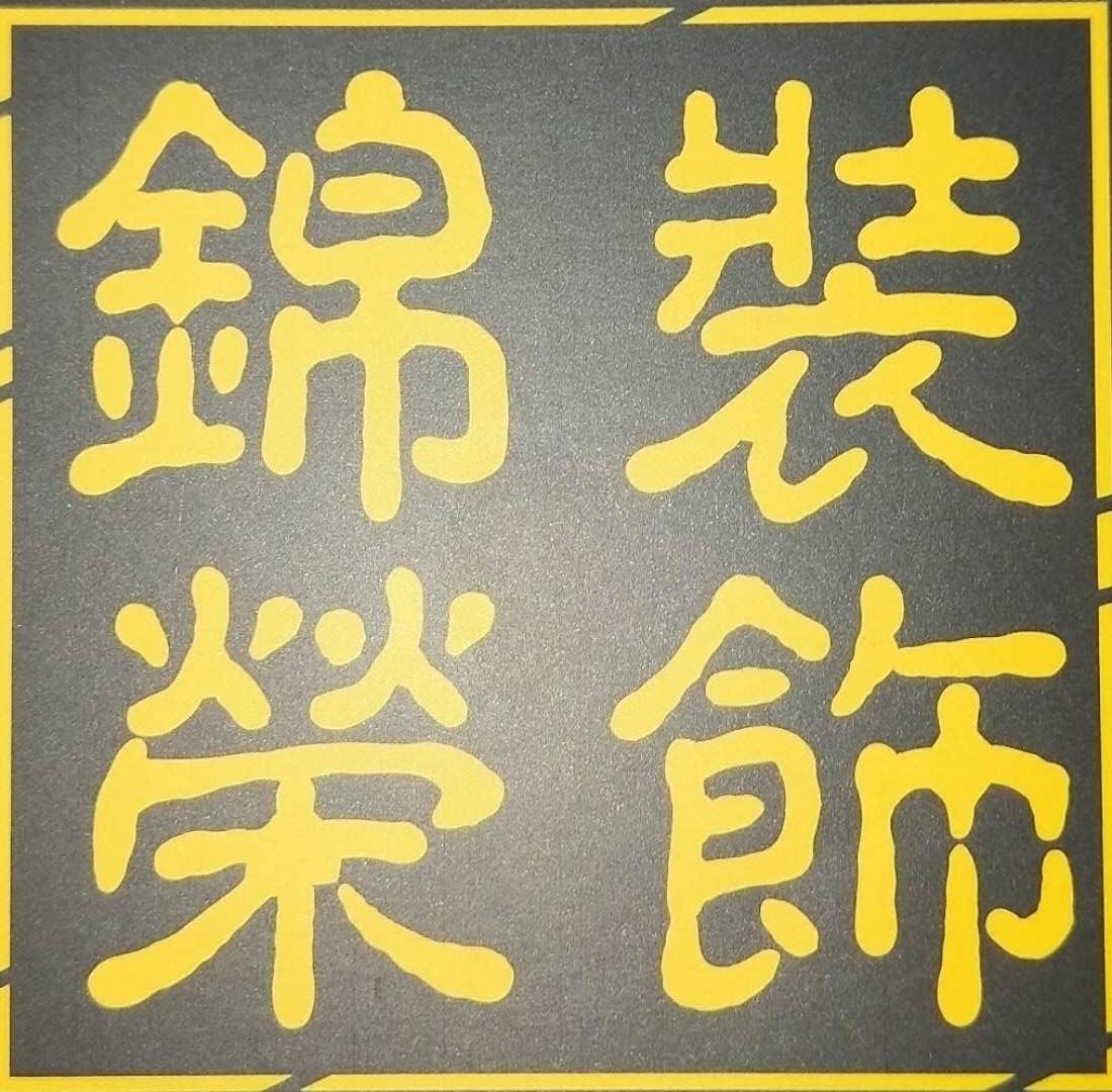 巴中市锦荣装饰工程有限公司