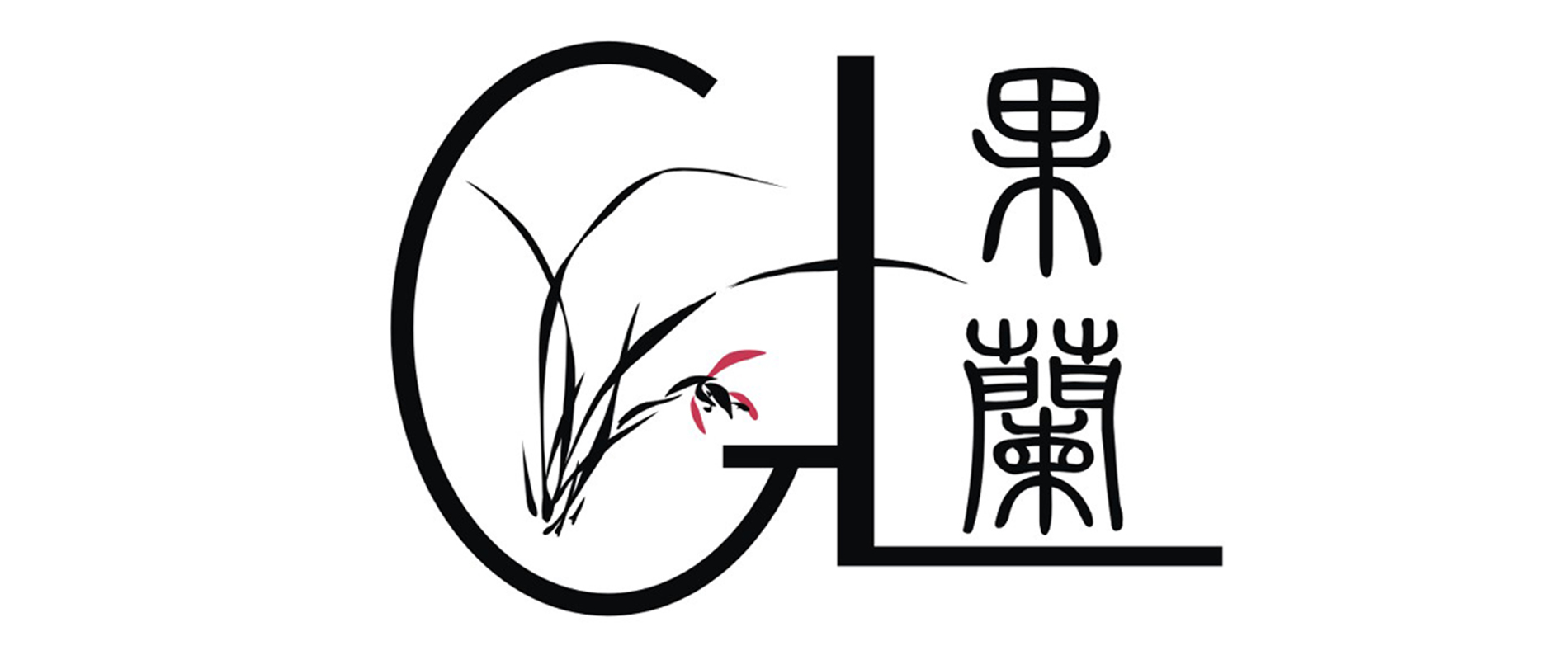 泸州市果兰装饰设计有限公司