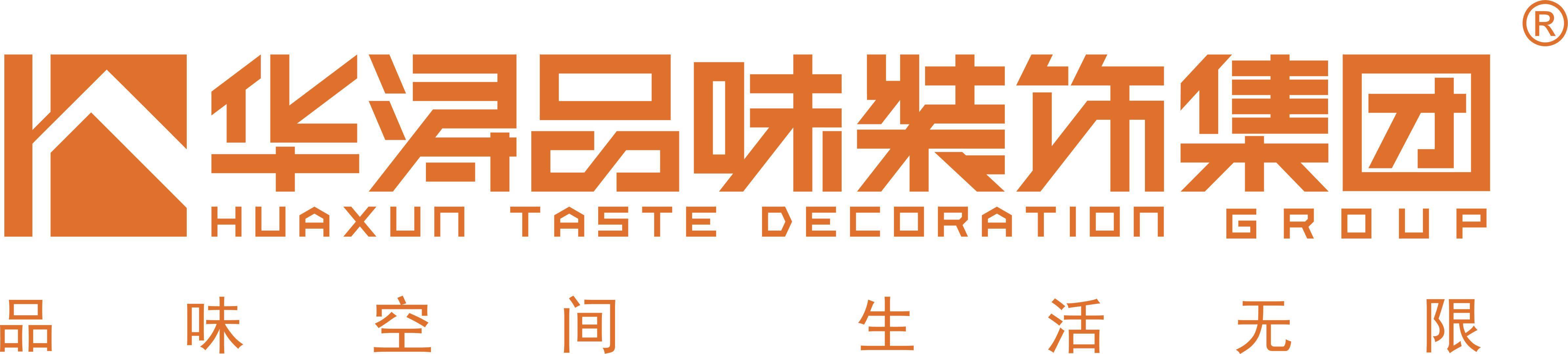 南京华浔品味装饰公司