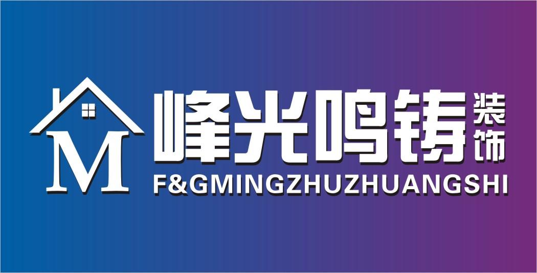陕西峰光鸣铸有限公司