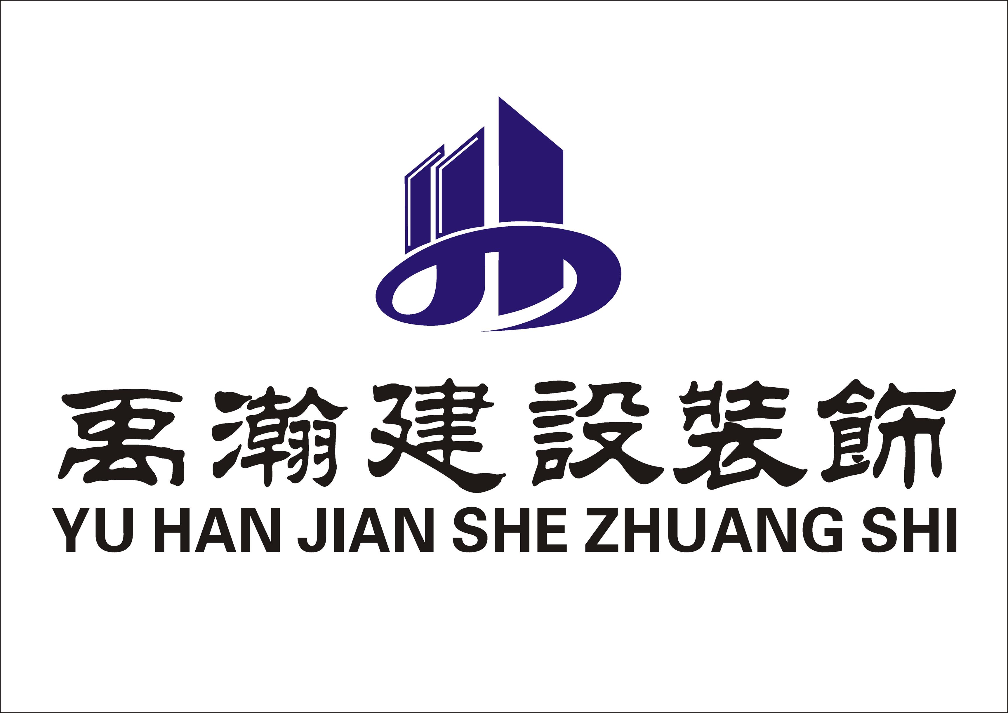 上海禹瀚建设工程有限公司