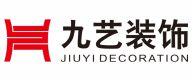 广州九艺装饰设计有限公司
