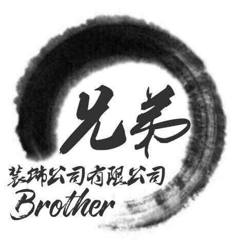 云浮市兄弟装饰工程有限公司