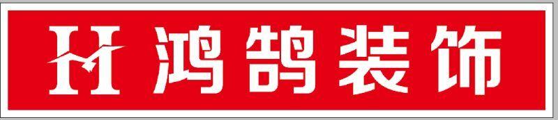 寿光市鸿鹄装饰工程有限公司