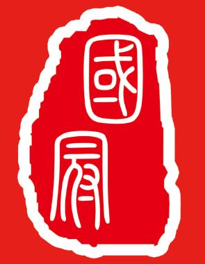 黄山国冠装饰工程有限公司