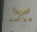 淮安市今创装饰工程有限公司