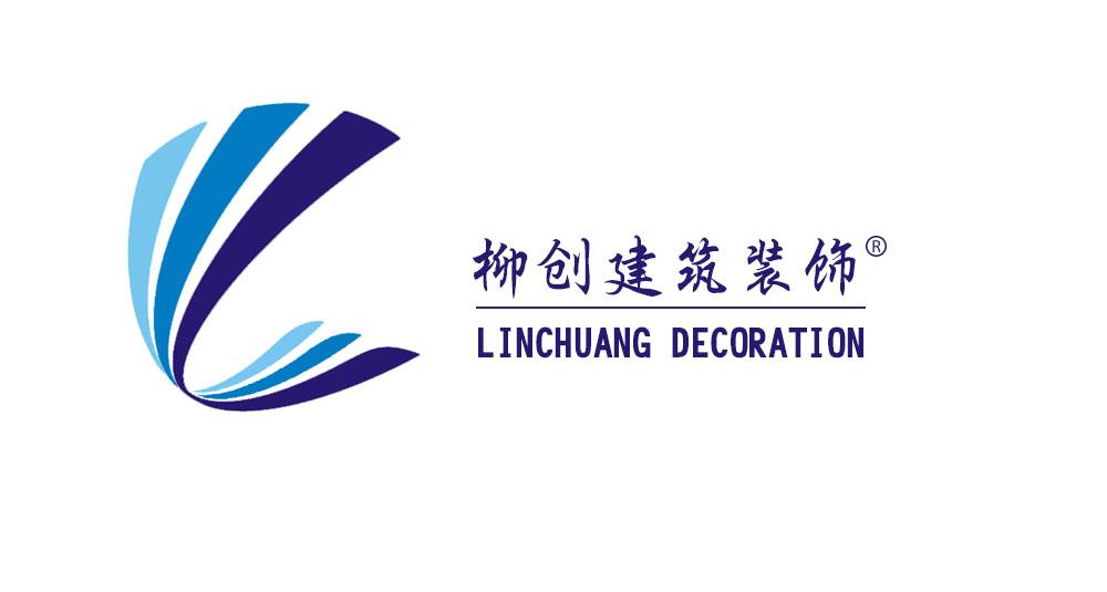 广西柳创建筑装饰设计有限公司