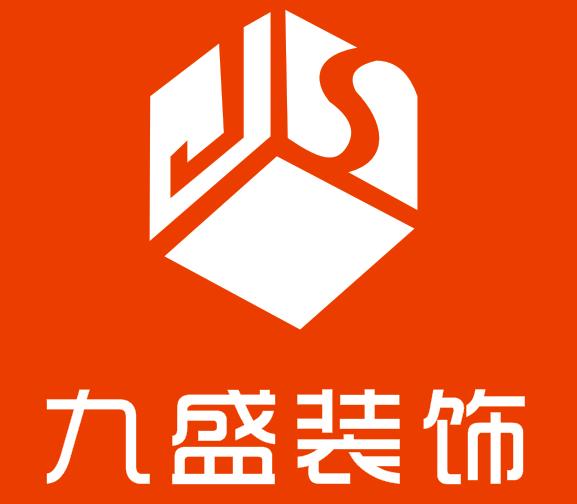 福州九盛装饰设计工程有限公司