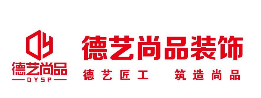北京德艺尚品装饰工程有限公司