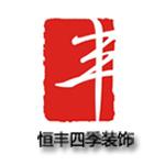 重庆市江北区恒丰四季装饰工程有限公司广安分公司