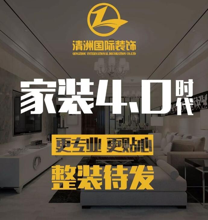 苏州清洲国际装饰解读家装4.0 整体家装成为必然趋势