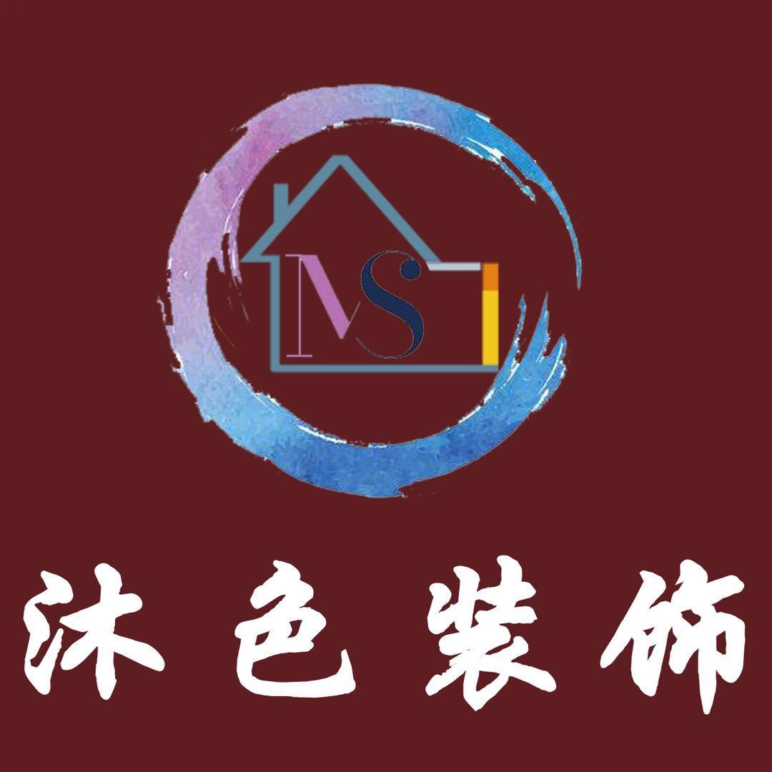 黑龙江沐色装饰工程有限公司