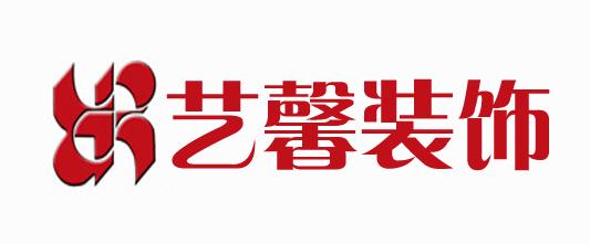 曲靖市艺馨装饰工程有限公司13732776668