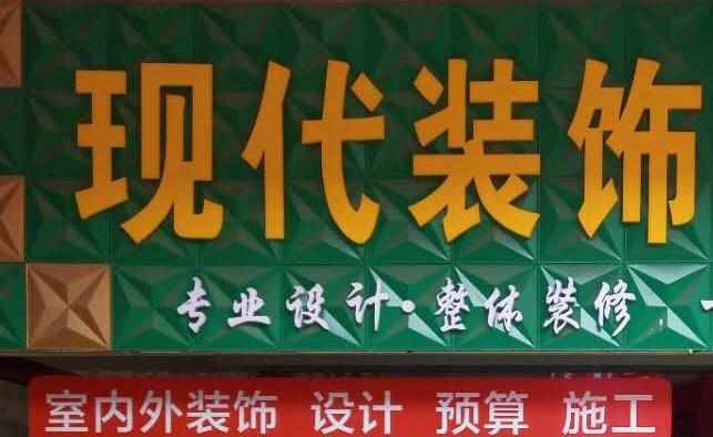 文水县则天大街现代装饰设计工作室
