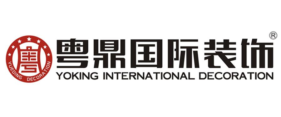 深圳粤鼎国际装饰惠州分公司