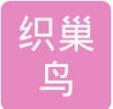 青岛市织巢鸟家居装饰设计有限公司