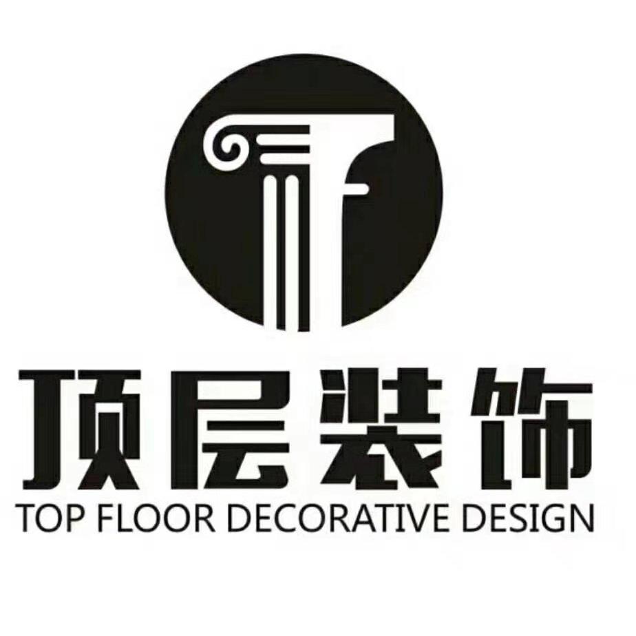 四川顶层空间装饰设计有限责任公司