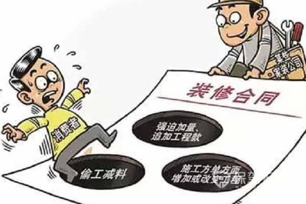 业主签订装修合同需谨慎什么 装修合同签订前的注意事项