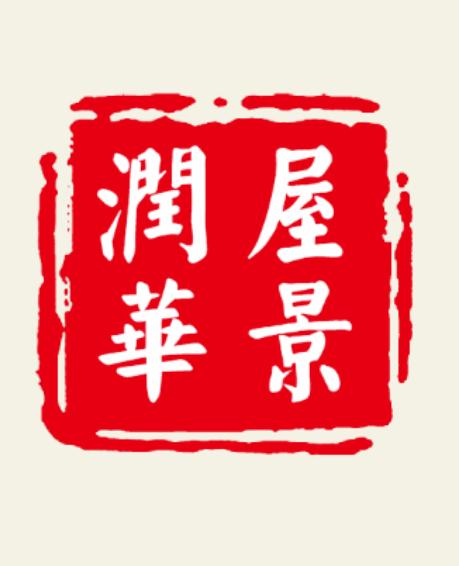 济南润屋华景装饰工程有限公司