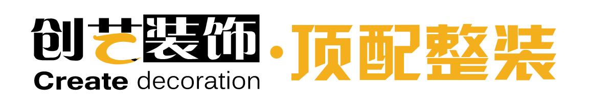 云南创艺装饰集团工程有限公司