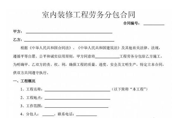 如何签订装修合同 装修合同签订要点介绍