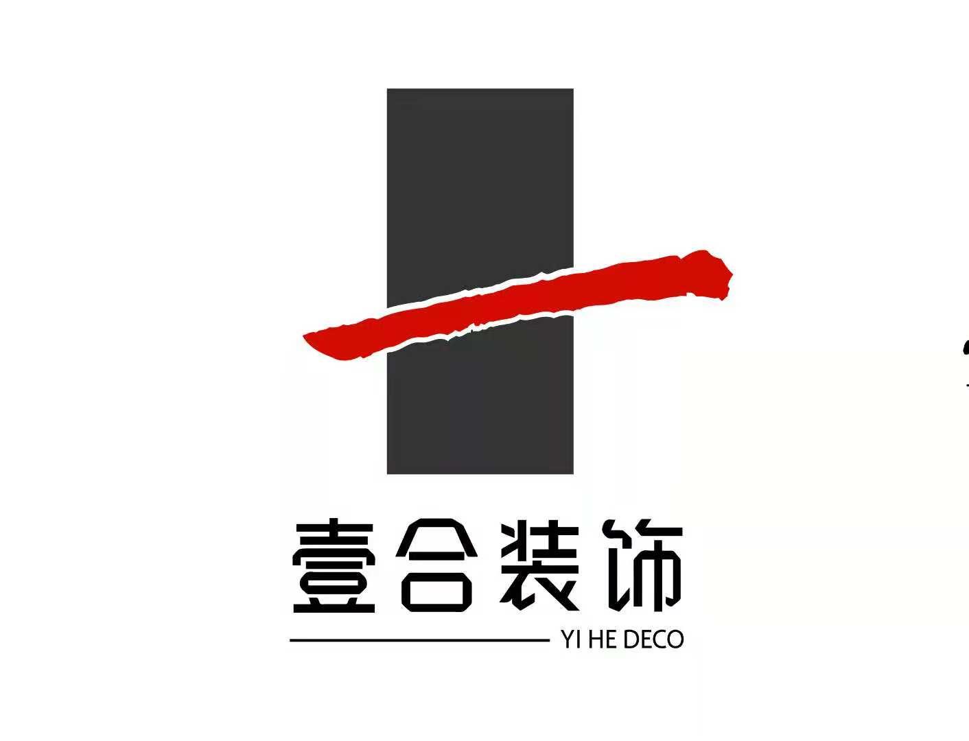 山东一合建筑装饰工程有限公司