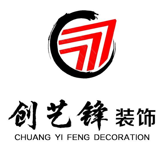 深圳市创艺锋装饰设计工程有限公司