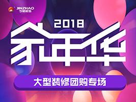 2018家年华团购专场
