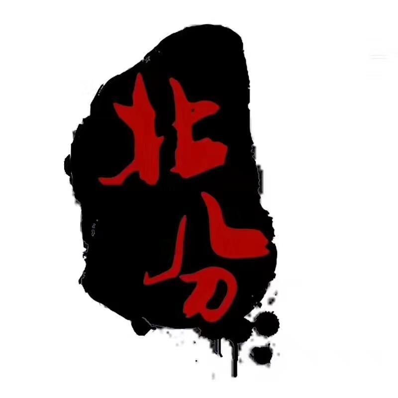 淮南北分装饰工程有限公司