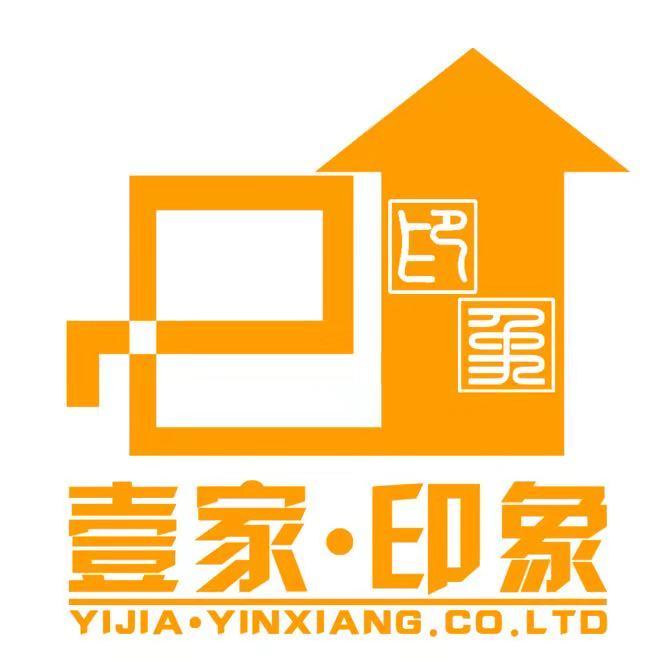广州壹家印象装饰工程有限公司
