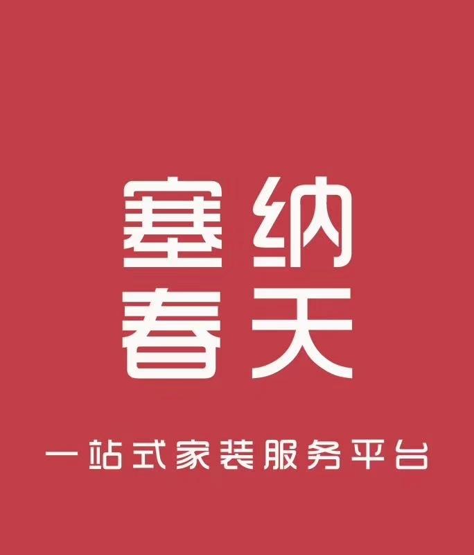 沈阳塞纳春天工程有限公司