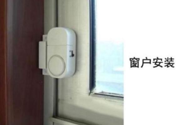 门窗报警器 门窗报警器应该怎么用