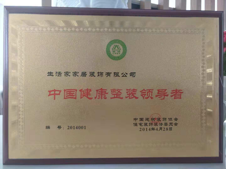 中国健康整装领导者