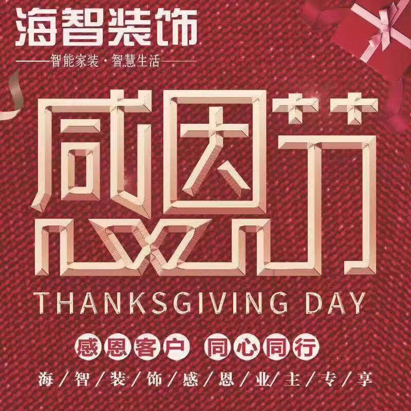 感恩节活动圆满结束,全房家具家电名额已抢光,海智装饰感恩有你!!