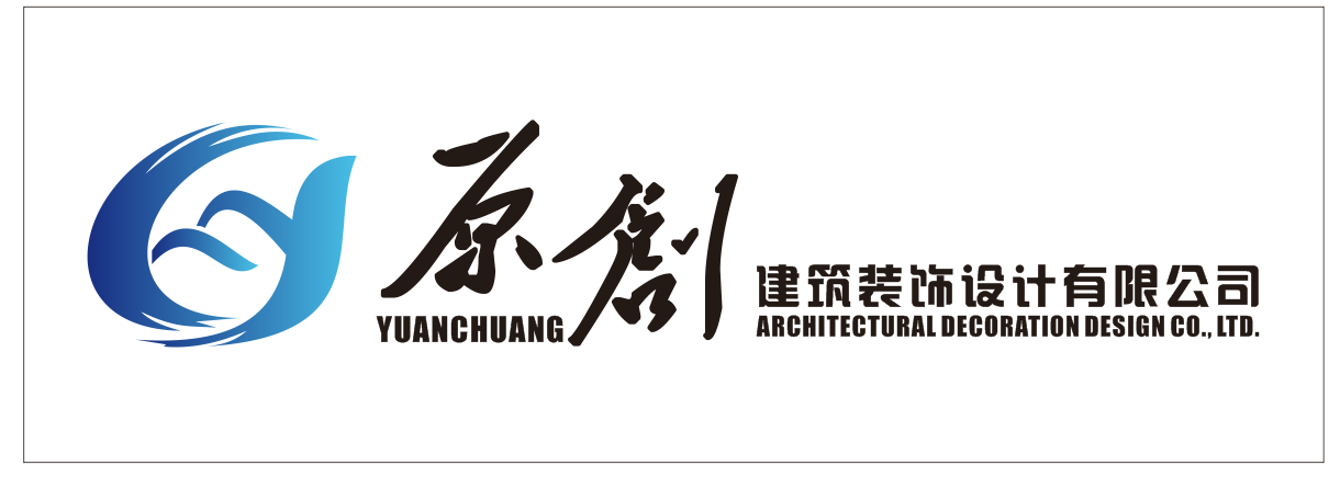 安岳原创建筑装饰有限公司