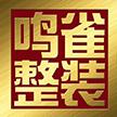 哈尔滨鸣雀装饰公司