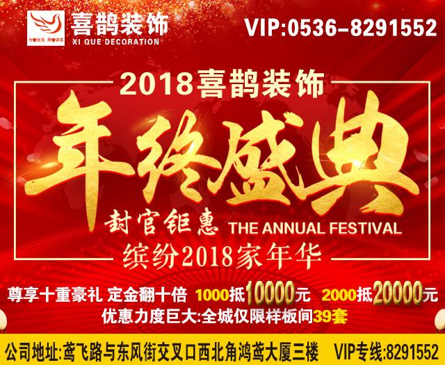 【封官钜惠】喜鹊装饰年终盛典 2018缤纷家年华