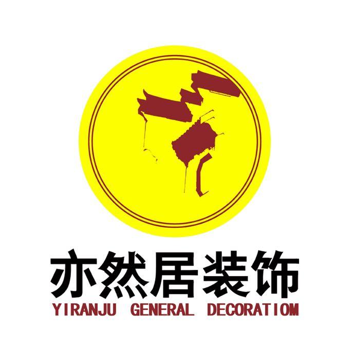 广州亦然居装饰工程有限公司