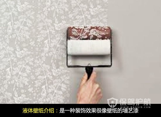 液体墙纸多少钱一平?液体壁纸好吗?