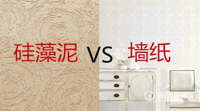 硅藻泥与墙纸哪个好?优缺点有哪些?