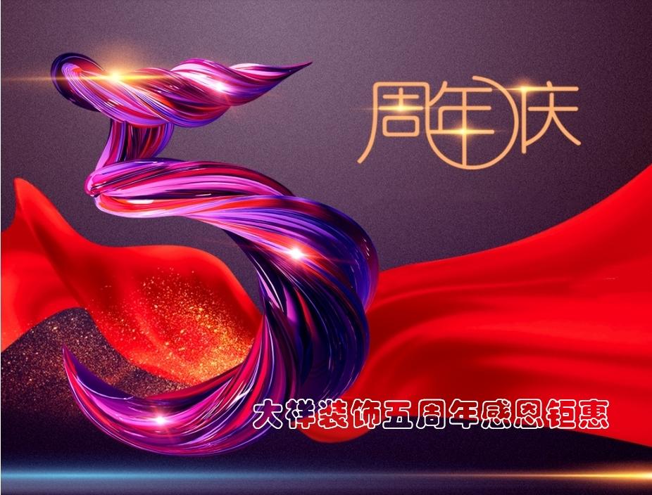 大祥装饰5周年庆感恩钜惠湖城