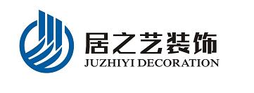 广东居之艺装饰设计工程有限公司吉安分公司
