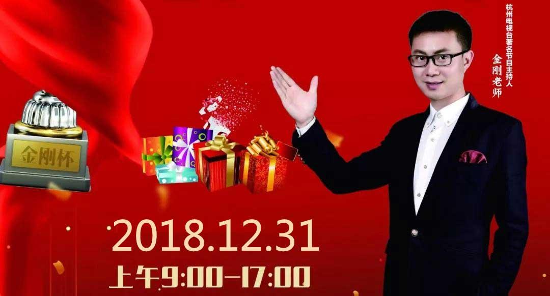 【金刚说装修】12.31麦博装修PK大赛